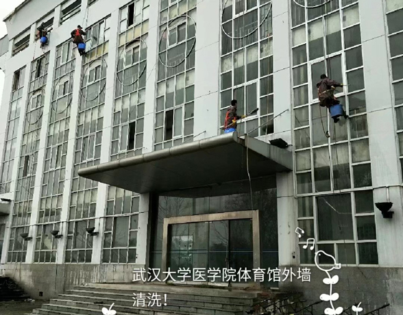 外墙清洗-武汉大学医学院