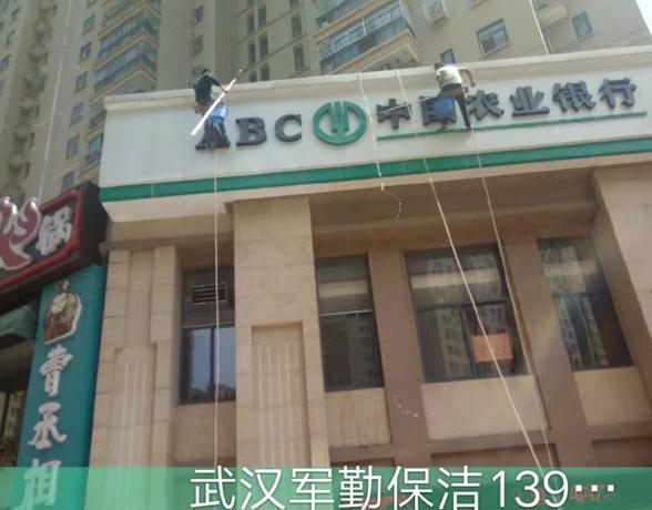 中国农业银行建筑物清洗