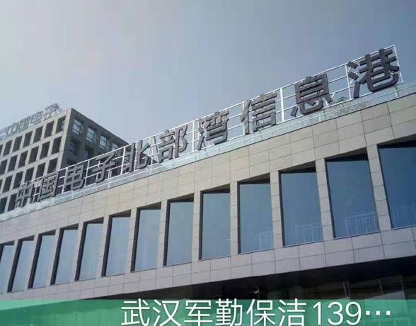 中国电子北部湾信息港外墙清洗案