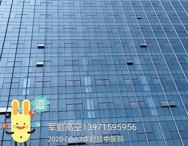 李时珍中医院玻璃高空清洗案例