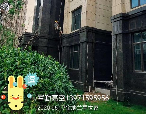 金地兰亭世家住宅高空外墙清洗案例