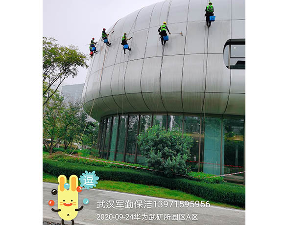 华为武汉研究所外墙清洗