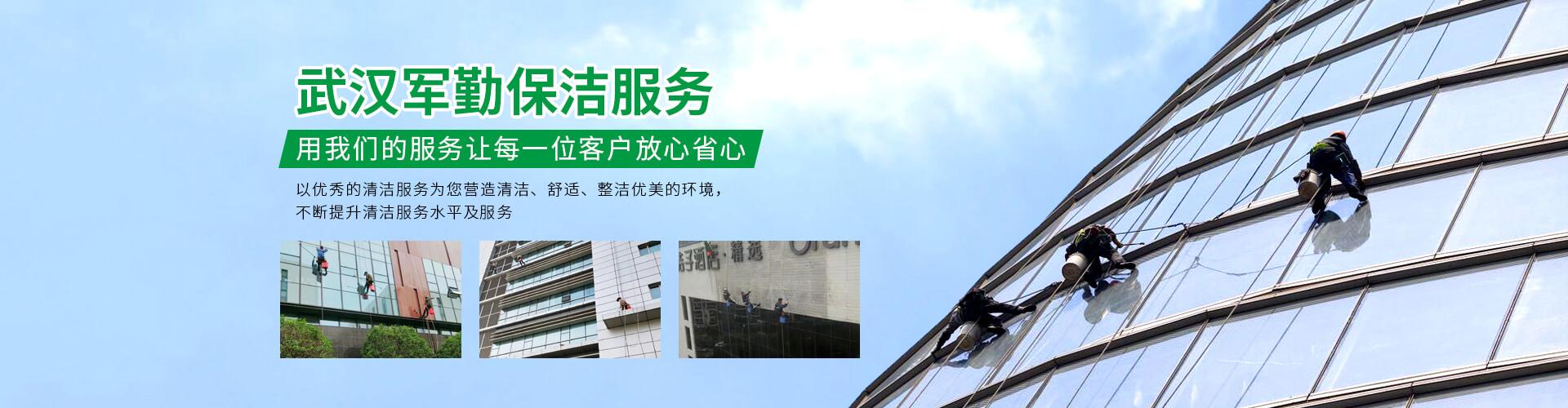 武汉专业外墙清洗